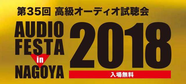 画像: 2/16(金)~18(日)名古屋でオーディオイベント「オーディオフェスタ・イン・ナゴヤ」開催。高級機器が一堂に会する