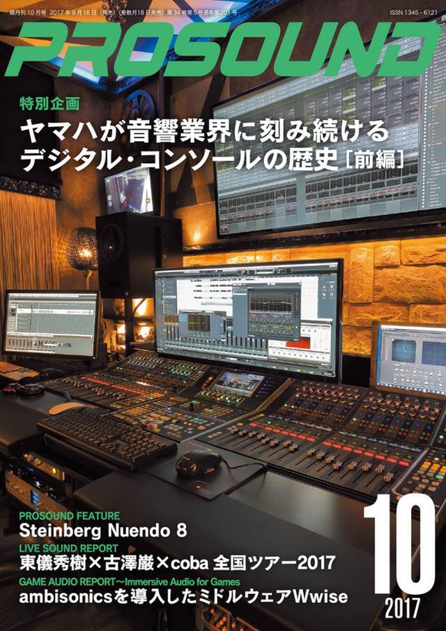 画像: PROSOUND 10月号 9/16発売 ヤマハ デジタルコンソールの歴史 東儀秀樹 古澤巌 coba 全国ツアー