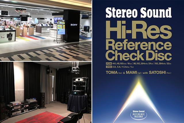 画像: 9月9日「ソニーストア 大阪」で『Hi-Res Reference Check Disc』の特別体験会開催。リアルハイレゾを体験しよう!