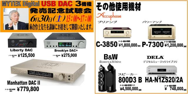 画像: MYTEK Digital USB DAC 試聴会