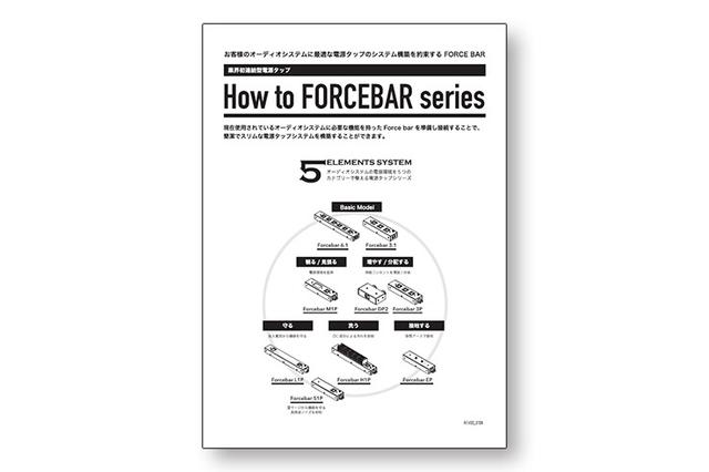 画像: KOJO、連結型電源タップ「Force bar」シリーズの活用方法を解説した冊子を、量販&専門店店頭で無料配布