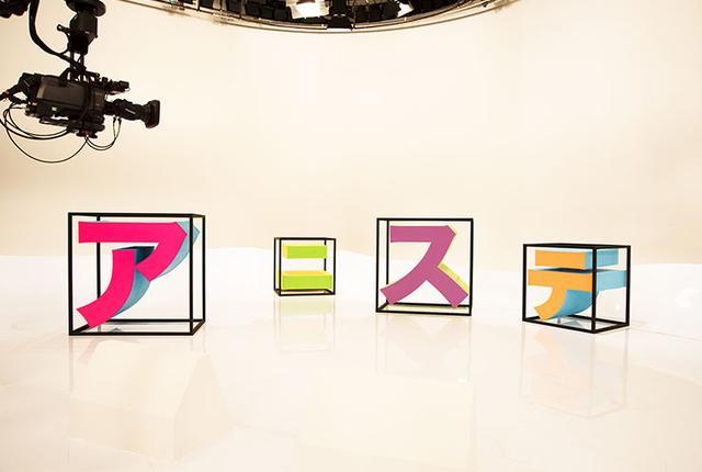 画像: アニソン専門ランキング番組『アニ☆ステ』をチェックせよ! 目玉コーナー「スタジオLIVE」収録現場を緊急レポート