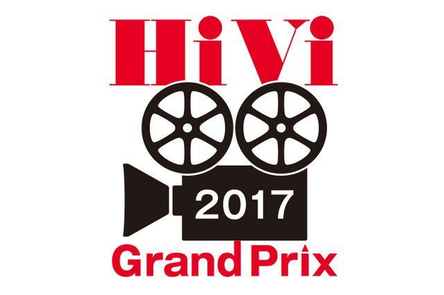 画像: 「HiViグランプリ2017」発表! 2017年のオーディオ・ビジュアルシーンを牽引した製品たちはコチラ!
