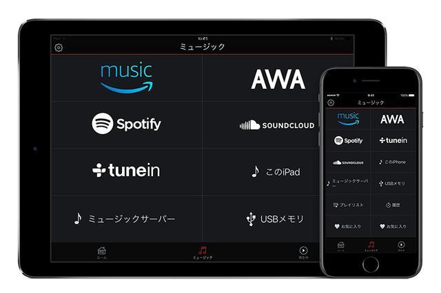 画像: デノンのHEOS対応機器とマランツのAVアンプ「NR1608」が、音楽配信サービス「Amazon Prime Music」に対応