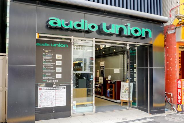 画像: 【オーディオ買うならこの店へ】東京・お茶の水「オーディオユニオン お茶の水店」。スピーカーは展示・試聴とも充実度に自信アリ