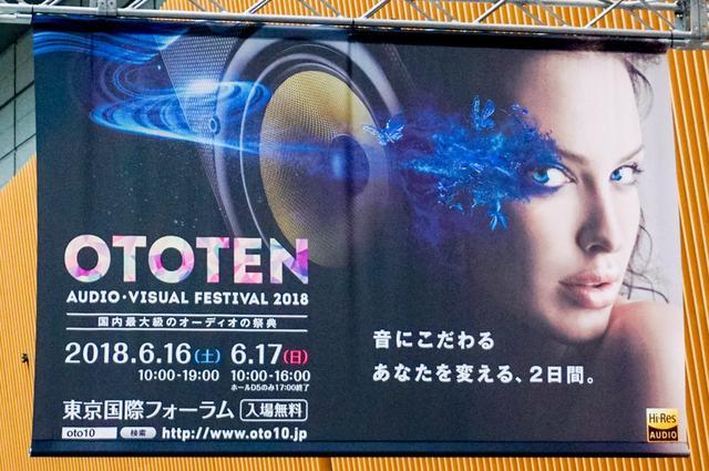 画像: 「OTOTEN2018」総まとめ:オーディオ・ビジュアルの今が見える総合展示会レポートを一挙掲載