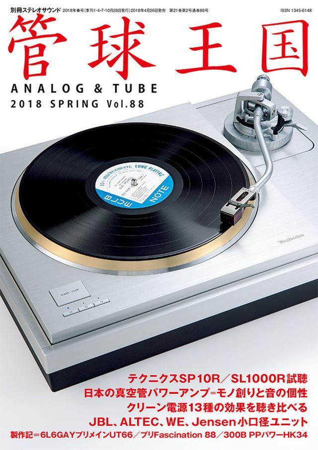 画像: 管球王国 Vol.88 4/26(木)発売 テクニクスSP10R/SL1000R試聴記/日本の真空管パワーアンプ=モノ創りと音の個性