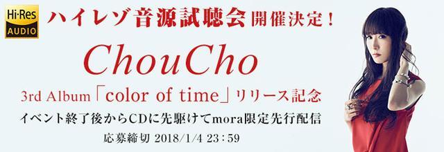 画像: ChouChoのサードアルバム『color of time』を、発売前にハイレゾで聴ける先行試聴会が、1月10日に開催される