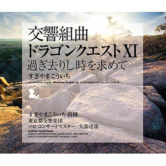 画像: e-onkyo ハイレゾランキング 2018年1月25日-1月31日 交響組曲「ドラゴンクエストXI」が1位