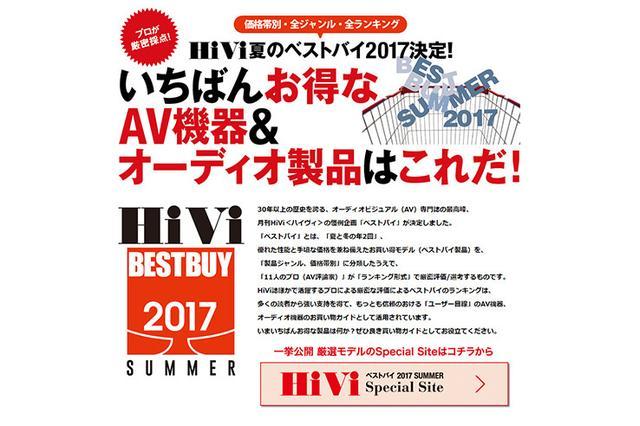 画像: 今おすすめの製品が分かる「HiVi夏のベストバイ2017」の詳細ランキングを発表! 50を越える部門に審査員のコメントを追加