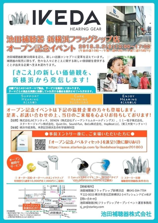 画像: 米国スターキーが3月2日、新横浜に旗艦店「IKEDAヒアリングギア新横浜フラッグシップ店」をオープン。記念イベントも開催