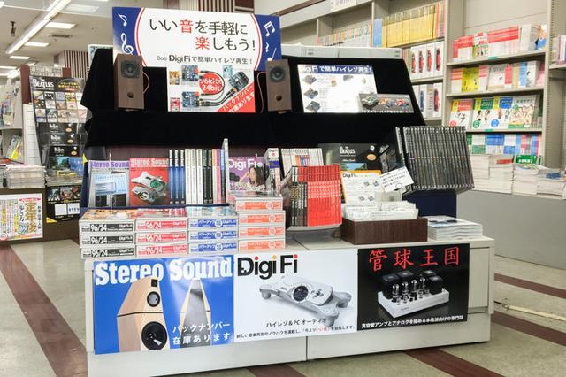 画像: さいたま市のBookDepot書楽 北与野店で「いい音を手軽に楽しもう!」フェア開催中。DigiFiのバックナンバーなどが手に入る