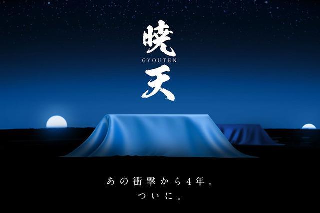 画像: パイオニア、新型「光ディスクプレーヤー」のティザーサイトを公開! 青いヴェールに包まれた2つの物体は一体!?