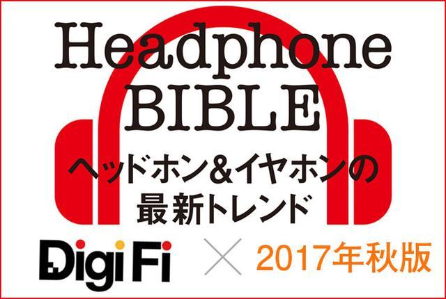 画像: 【2017年秋版】-Headphone BIBLE-ヘッドホン&イヤホン最新トレンド:高級機とBluetooth機が市場を動かす