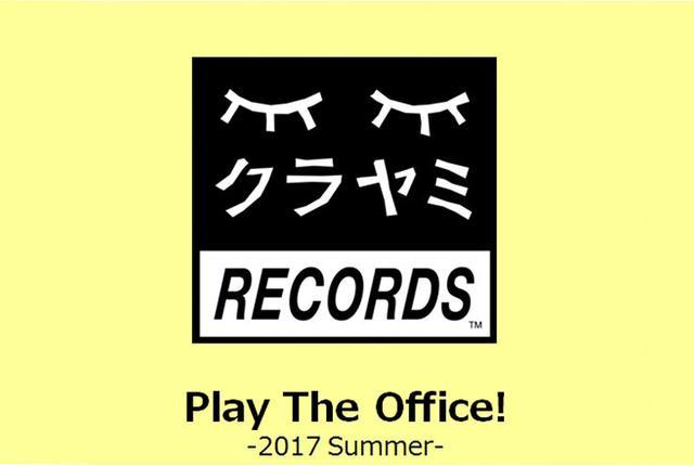 画像: クラヤミで音に包まれろ! アイマスク装着の体感型試聴イベント「クラヤミレコード」、8/5(土)東京・赤坂にて開催