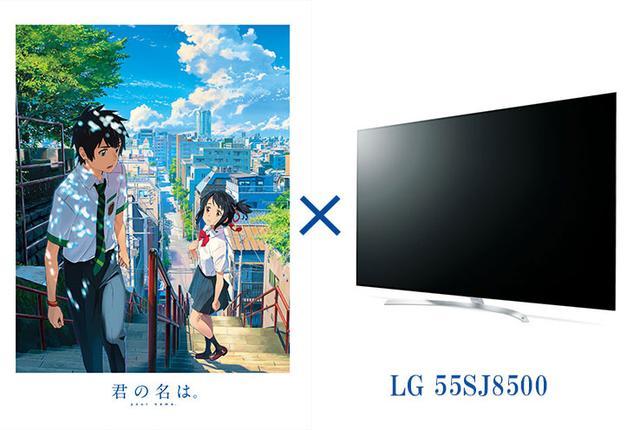 画像: 『君の名は。』をより高画質で観たい! 売れ筋4Kテレビ別、4K UHD Blu-ray版画質セッティング【Part1:LG 55SJ8500】