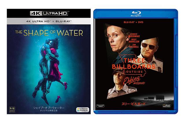 画像: 今週発売のBDソフト一覧[05.27-06.02]『シェイプ・オブ・ウォーター』『スリー・ビルボード』他