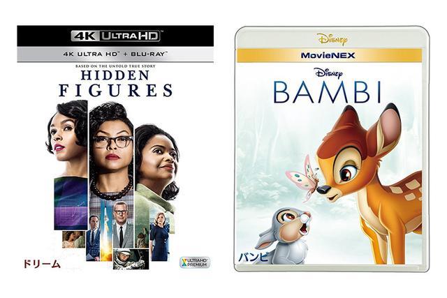 画像: 今週発売のBDソフト一覧[2018.01.28-02.03]『ドリーム』、ディズニー『バンビ』他