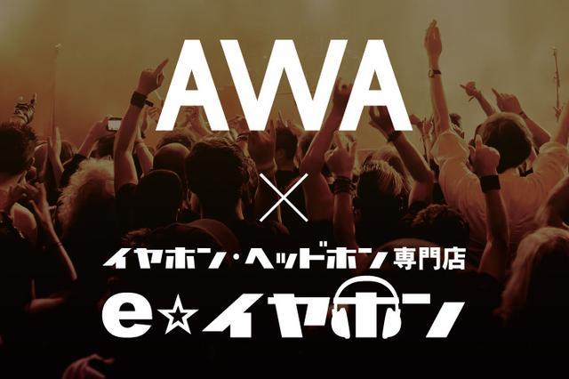 画像: e☆イヤホン、店頭で音楽ストリーミングサービスAWAに加入すると、買い物から最大2,000円を割引くキャンペーンを実施