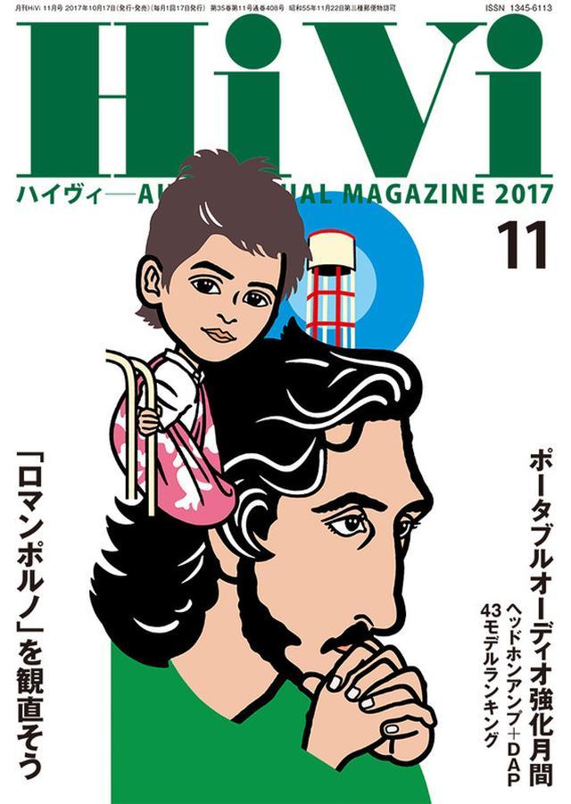 画像: 月刊HiVi 11月号 10/17発売 「ロマンポルノ」を観直そう/ヘッドホンアンプ+DAP 43モデルランキング 他