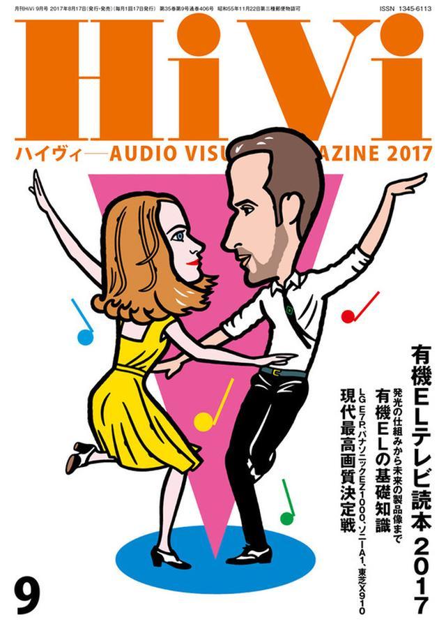 画像: 月刊HiVi 9月号 8/17発売 「有機ELテレビ読本2017」/HDR非対応でも楽しい!UHDブルーレイプレーヤー選び