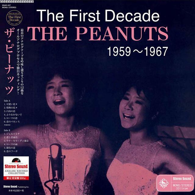 画像: ザ・ピーナッツの厳選12曲を独自にカッティングした、究極の高音質アナログレコードを5/20に数量限定で発売