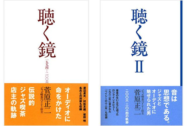 画像: 伝説的ジャズ喫茶「ベイシー」が功績。店主・菅原正二さんが、平成29年度の一関市市勢功労者(教育文化功労)として表彰