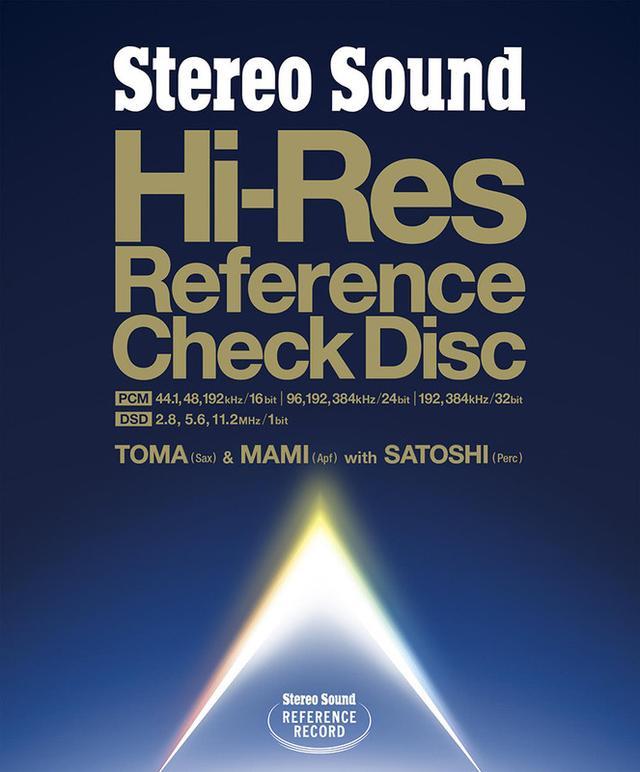 画像: 10/14~15に富山市、10/21~22に静岡市にてステレオサウンドのハイレゾチェック音源を用いた試聴イベントが開催