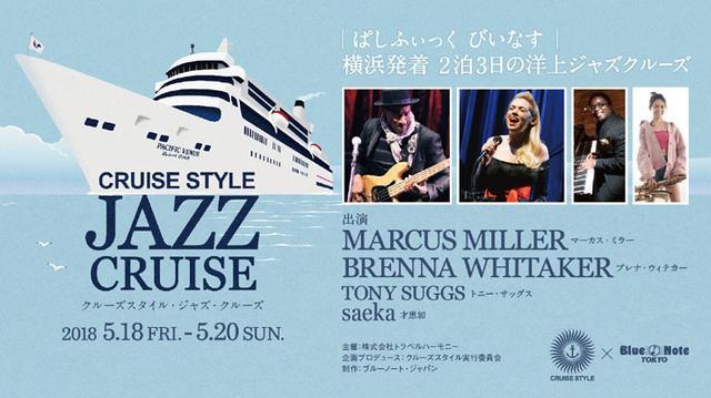 画像: ジャズライブを豪華客船で堪能できる「CRUISE STYLE JAZZ CRUISE」5/18~20 2泊3日。読者限定特典で30%OFF!