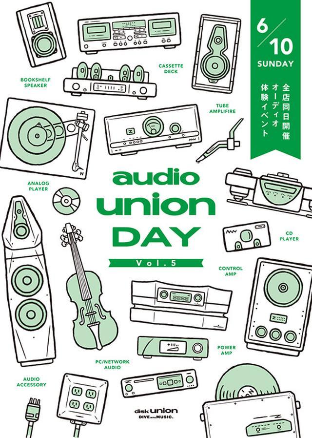 画像: 6/10(日)、オーディオユニオン全店でイベント「audiounion DAY」を開催。気軽にオーディオに触れられる
