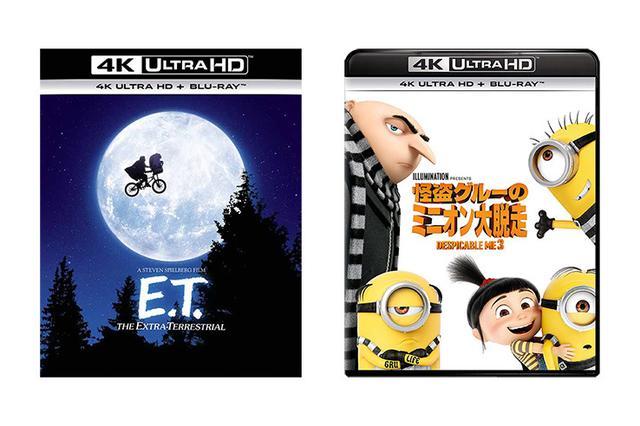 画像: 今週発売のBDソフト一覧[2017.12.03-12.09]UHD Blu-ray版『E.T.』、『ミニオン』最新作他