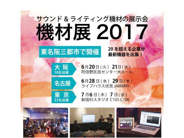 画像: PROSOUNDニュース『機材展2017』、来る6月7月大阪・名古屋・東京にて開催