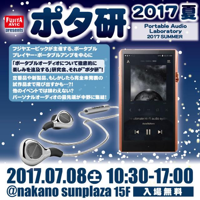 画像: 7/8(土)、東京・中野サンプラザでポータブルオーディオのイベント「ポタ研2017夏」が開催。130ブランドが集結