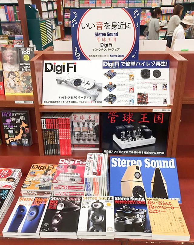 画像: 群馬県太田市の喜久屋書店 太田店が、小社雑誌のバックナンバーフェアを開催! 『DigiFi』の特別付録つき号も取り揃える