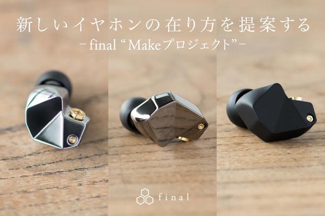 画像: final、自分好みの音のイヤホンを創る「Make」プロジェクト始動に向けたクラウドファンディングを開始