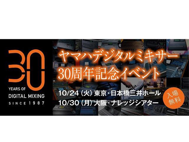 画像: ヤマハデジタルミキサー30周年記念イベント 来る10月24日:東京、10月30日:大阪にて開催