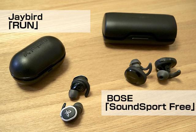 画像: レビュー連載:BOSEとJaybird、人気のスポーツ向け完全ワイヤレスBluetoothイヤホン、本命2モデルの実力をチェック!