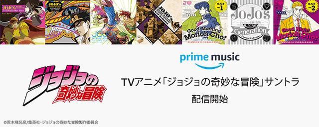 画像: Amazon、「Prime Music」にてTVアニメ「ジョジョの奇妙な冒険」のサントラを8/23より1週間独占先行配信