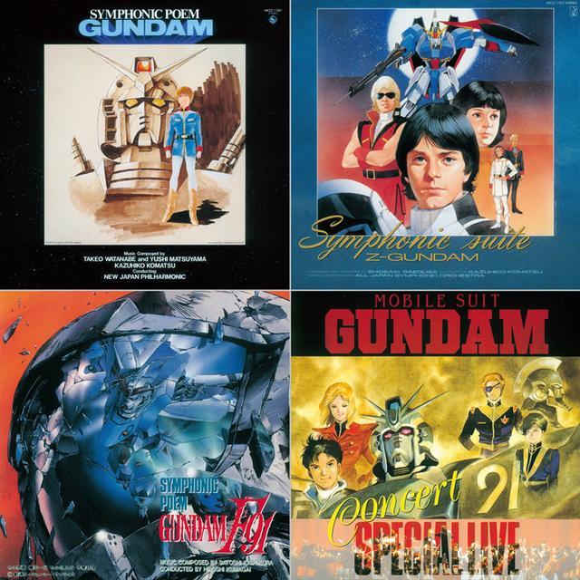 画像: キングレコードがアニメ、特撮音楽の復刻プロジェクト「ハイレゾ浪漫倶楽部」始動。第1弾は「ガンダム」関連4作品