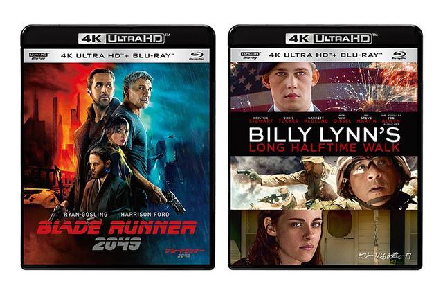 画像: 今週発売のBDソフト一覧[2018.02.25-03.03]『ブレードランナー2049』『ビリー・リンの永遠の一日』他