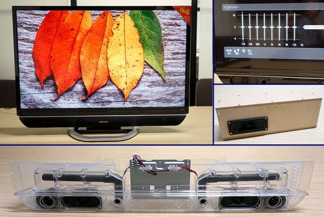 画像: 鳥居一豊が新生オリオンの液晶テレビ「極音」(きわね)シリーズを体験。このテレビは聴きやすさがまるで違う