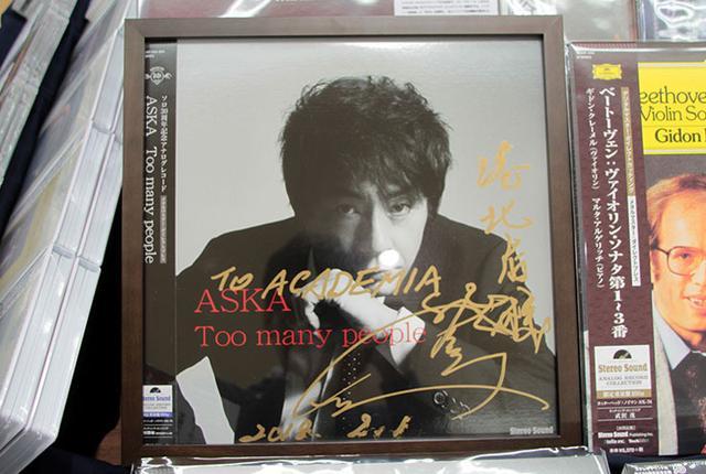画像: 横浜市港北区の書店「ACADEMIA港北店」で「感動の極みへ」音楽ソフトフェアを開催中。ASKA直筆サイン入りレコードも展示中