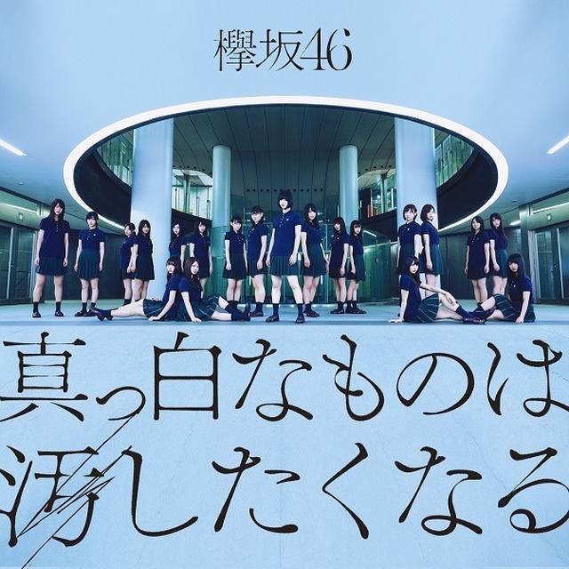 画像: mora ハイレゾランキング 2017年7月18日-7月24日 欅坂46待望の1stアルバムが首位