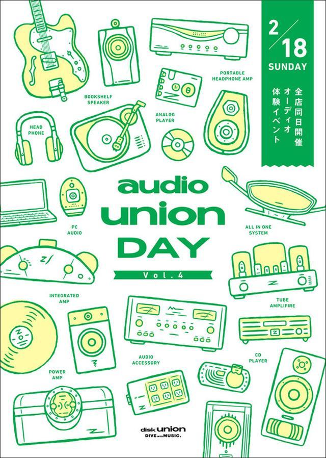 画像: 2/18(日)、オーディオユニオン各店でイベント「audiounion DAY」開催。試聴&体験会が盛りだくさん!