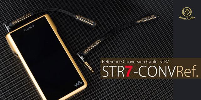 画像: BriseAudio、ポータブルオーディオ用ケーブルの新構造STR7を採用した変換ケーブル「STR7-CONV Ref.」を10/7より発売