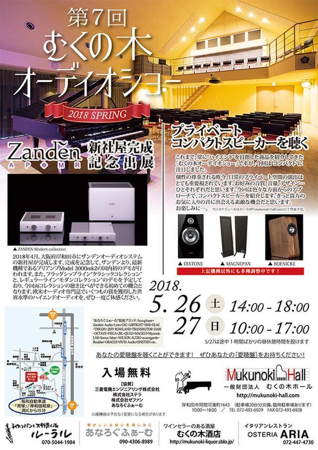 画像: 5/26(土)27(日)大阪・岸和田「むくの木ホール」でオーディオ試聴イベント開催。ザンデン新型プリアンプのデモを日本初実施