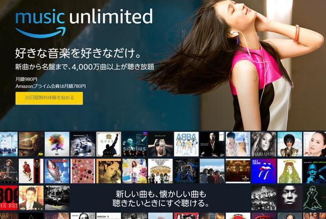 画像: Amazonが「Amazon Music Unlimited」を本日スタート。月額380円から4000万曲を聴き放題できる