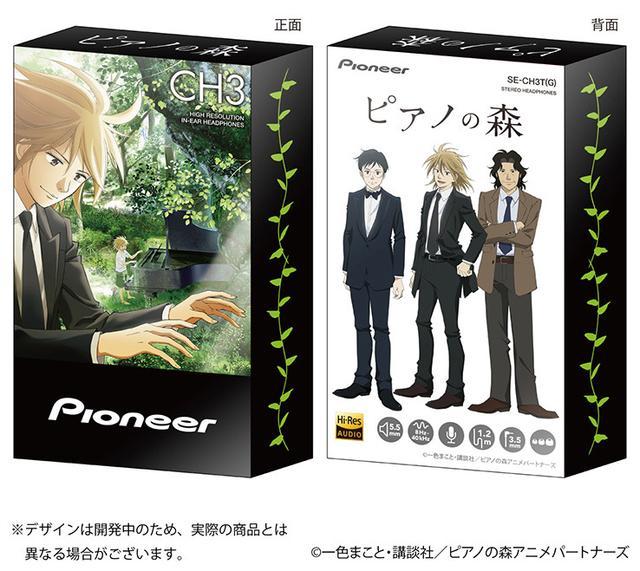 画像: アニメ『ピアノの森』とコラボしたパイオニアのハイレゾイヤホン「SE-CH3T」限定発売。5,000円で5/31まで予約受付中