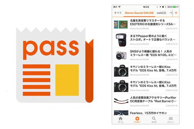 画像: ニュースアプリ「ニュースパス」にStereo Sound ONLINEが対応。 アプリをインストールしてフォローしよう!