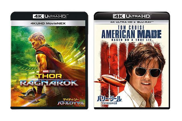 画像: 今週発売のBDソフト一覧[03.04-03.10]『マイティ・ソー バトルロイヤル』『バリー・シール アメリカをはめた男』他